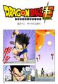 Dragon Ball Super Chapitre 012 (Couleurs)