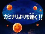 Episodio 127 (Dragon Ball)