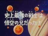 Episodio 2 (Dragon Ball Z)