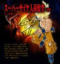 Goku (Mid) SS BT3