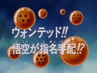 Episodio 4 (Dragon Ball GT)
