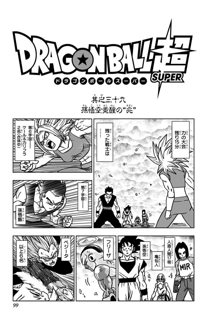 Dragon Ball Super chapitre 039