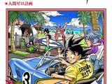 Volume 03 (DBS)