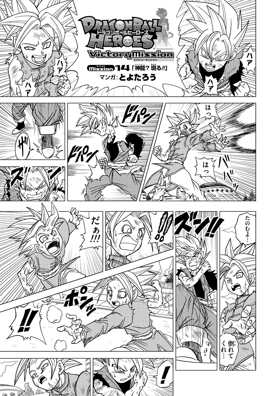 Dragon Ball Heroes Victory Mission Chapitre 014