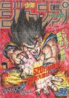 Shonen Jump 1990 Issue 37