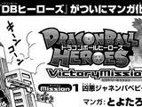 Dragon Ball Heroes: Misión de la victoria