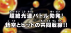 Dragon Ball Super Episodio 104 JP.png