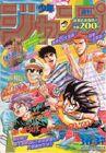 Shonen Jump 1994 Issue 36-37
