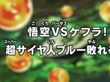 Goku vs. Kafla! O Super Saiyajin Azul, derrotado?!