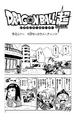 Dragon Ball Super Chapitre 021