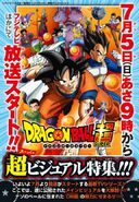 Dragon ball super MP 07