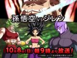 ¡Esta es la batalla definitiva de todos los universos! ¡Son Goku contra Jiren!