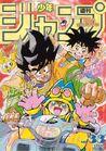 Shonen Jump 1991 Issue 33