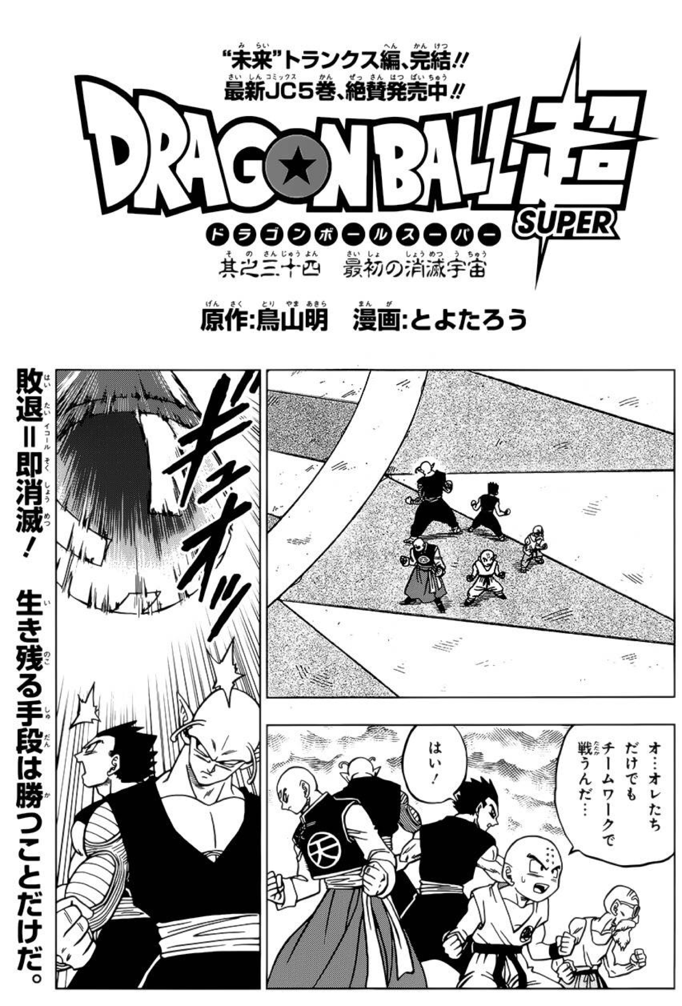 Capítulo 34 (Dragon Ball Super)