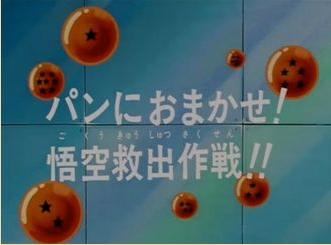 Episodio 17 (Dragon Ball GT)