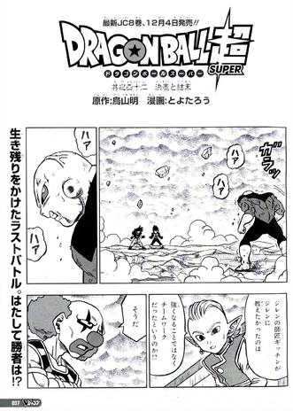 Capítulo 42 (Dragon Ball Super)