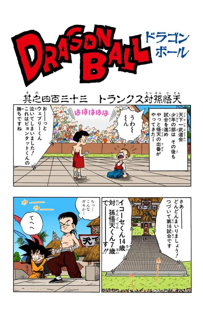 Trunks vs. Goten (manga chapter)