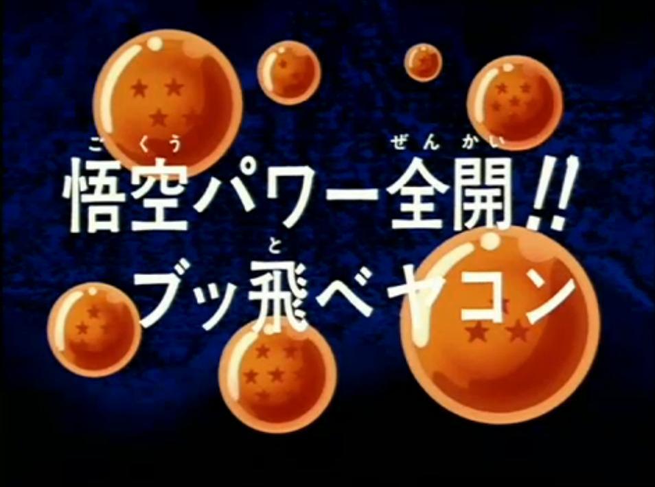 Next Up, Goku