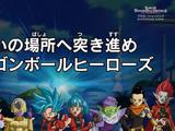 Push Forward to the Battlefield! Dragon Ball Heroes