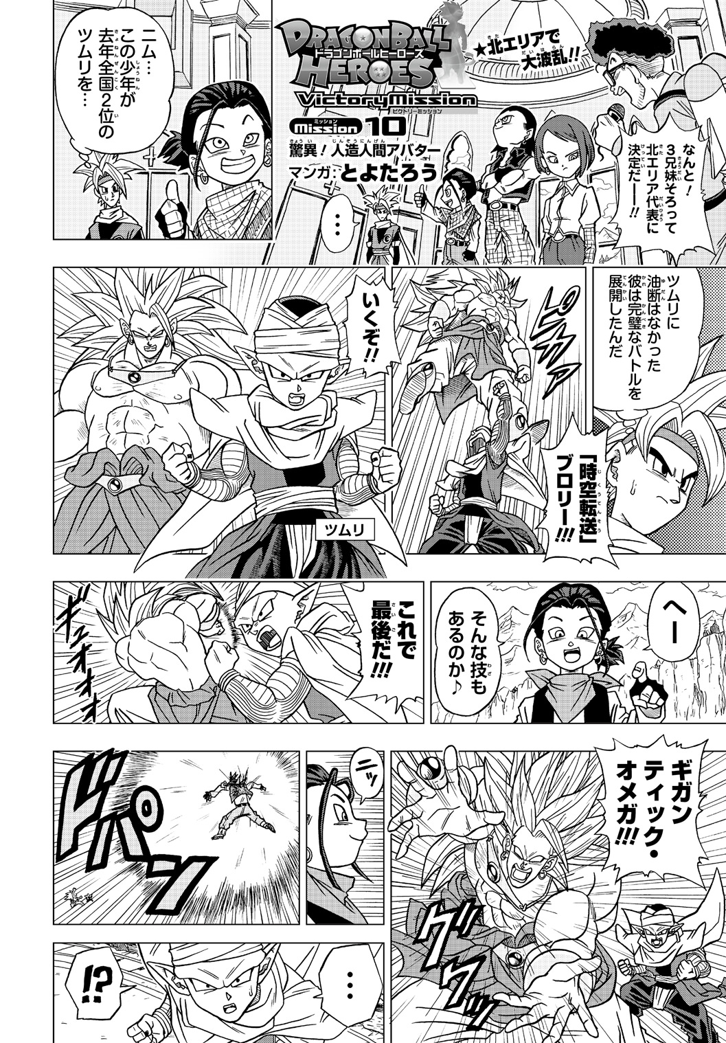 Dragon Ball Heroes Victory Mission Chapitre 010