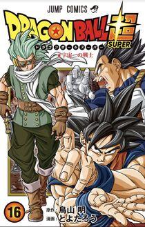 DBS Vol 16 Jap.jpg