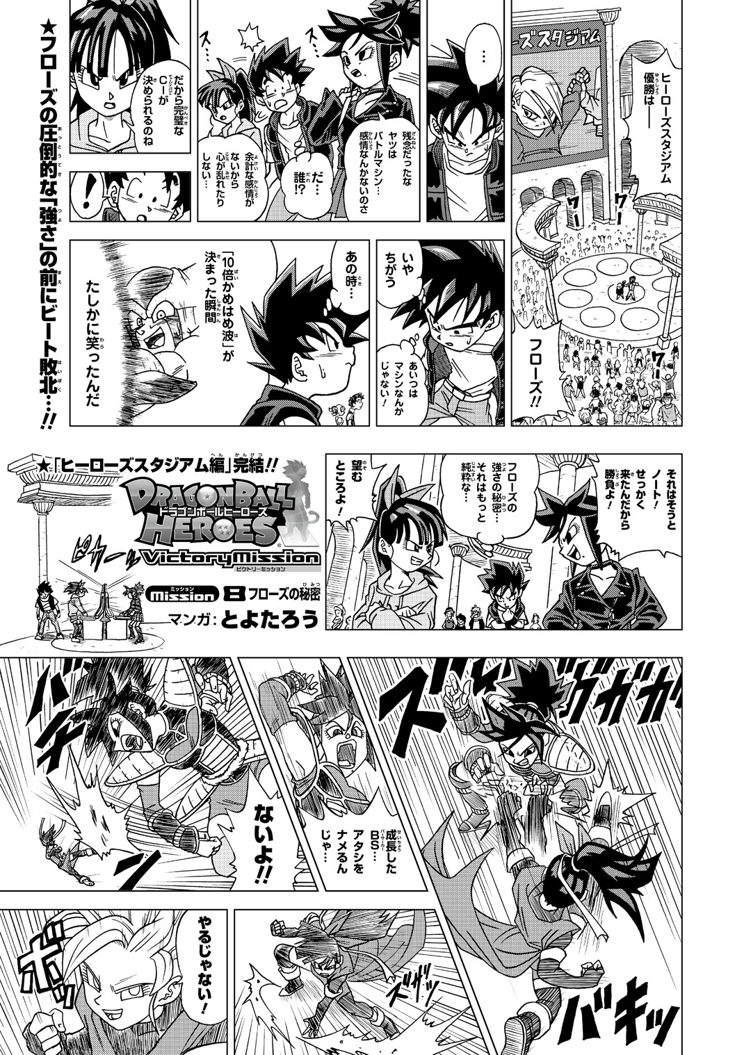 Dragon Ball Heroes Victory Mission Chapitre 008