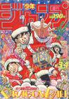 Shonen Jump 1990 Issue 3-4