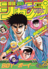 Weekly shonen Jump no.25 1995