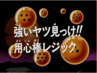 Episodio 5 (Dragon Ball GT)