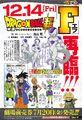 Dragon Ball Super, le film (V-Jump du Juin 2018)