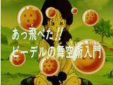 Episodio 207 (Dragon Ball Z)