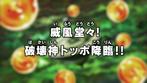 Dragon Ball Super Episodio 125 JP.png