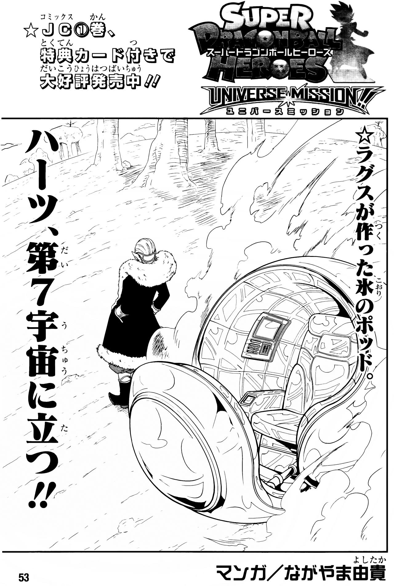Mission de l'Univers chapitre 010