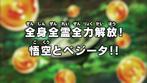 Dragon Ball Super - Episodio 123 JP.png