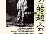 Entrevista a Akira Toriyama (Daizenshū 1)
