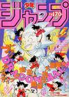 Shonen Jump 1986 Issue 7