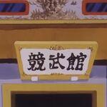 Tempio delle Arti Marziali.JPG