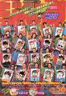 Shonen Jump 1995 Issue 5-6