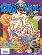 Το θρυλικό manga Dragon Ball (4)