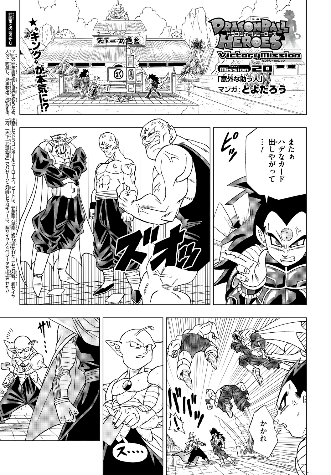 Dragon Ball Heroes Victory Mission Chapitre 020