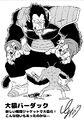 Great Ape Bardock Special