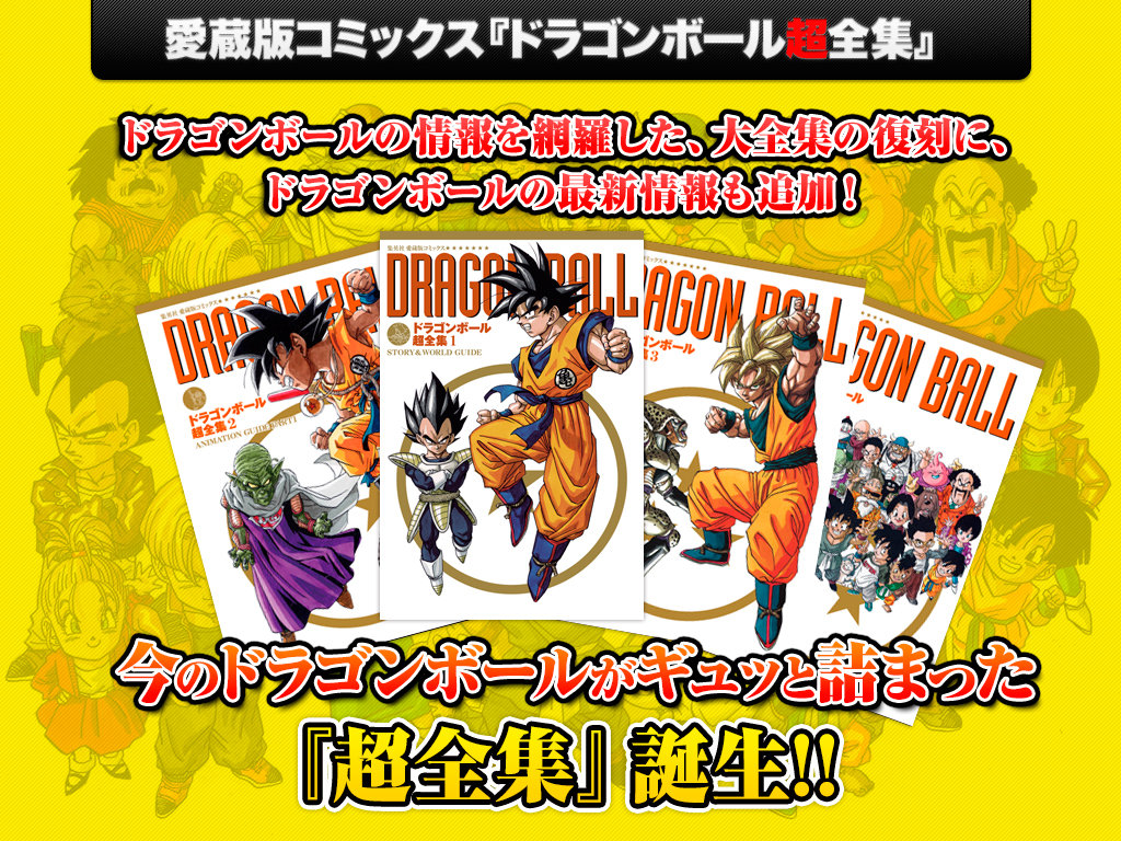 Dragon Ball Chōzenshū