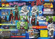 Super Dragon Ball Heroes World Mission scan 2