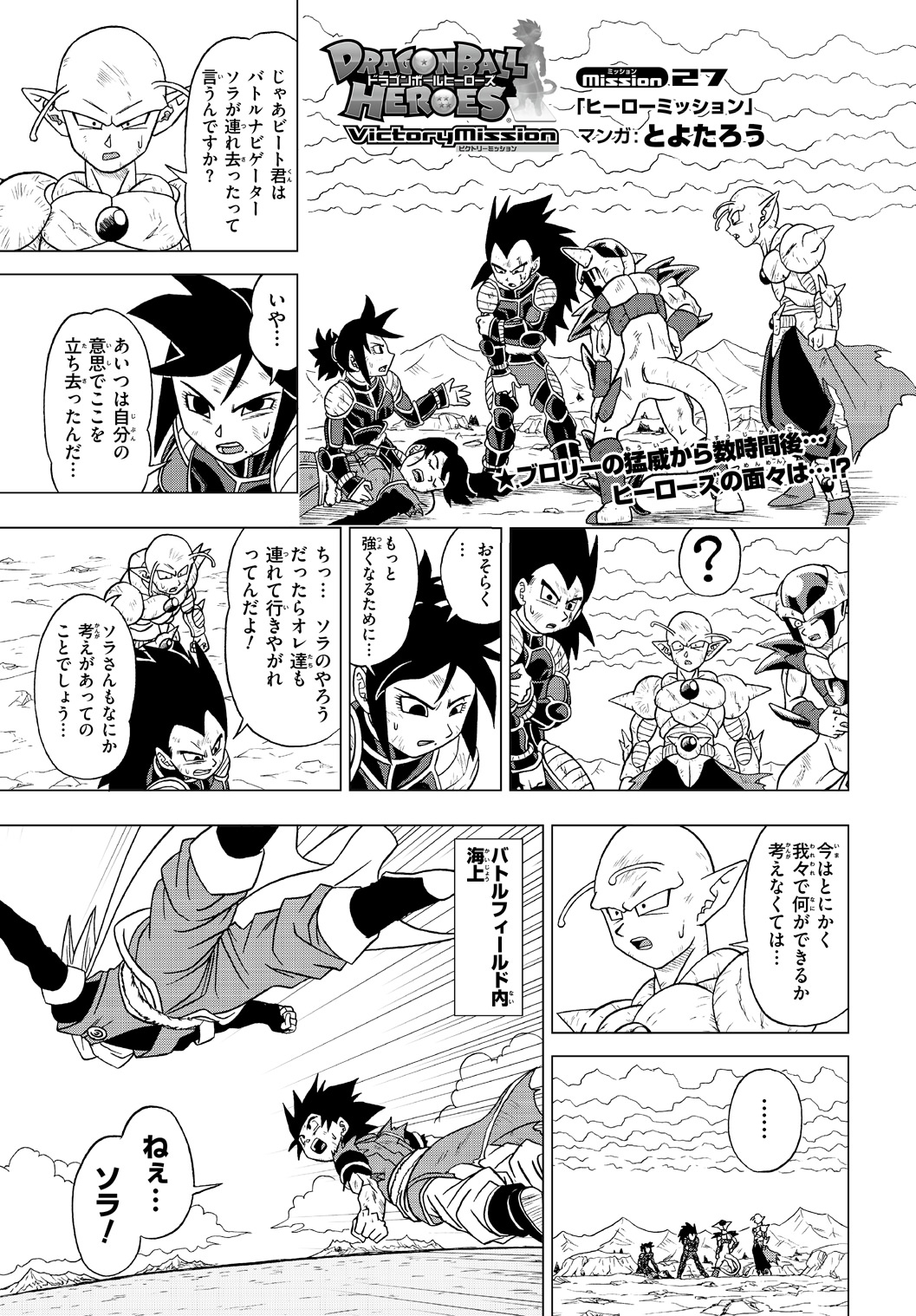 Dragon Ball Heroes Victory Mission Chapitre 027
