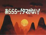 Episodio 2 (Dragon Ball)