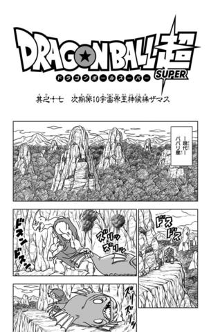 Capítulo 17 (Dragon Ball Super)
