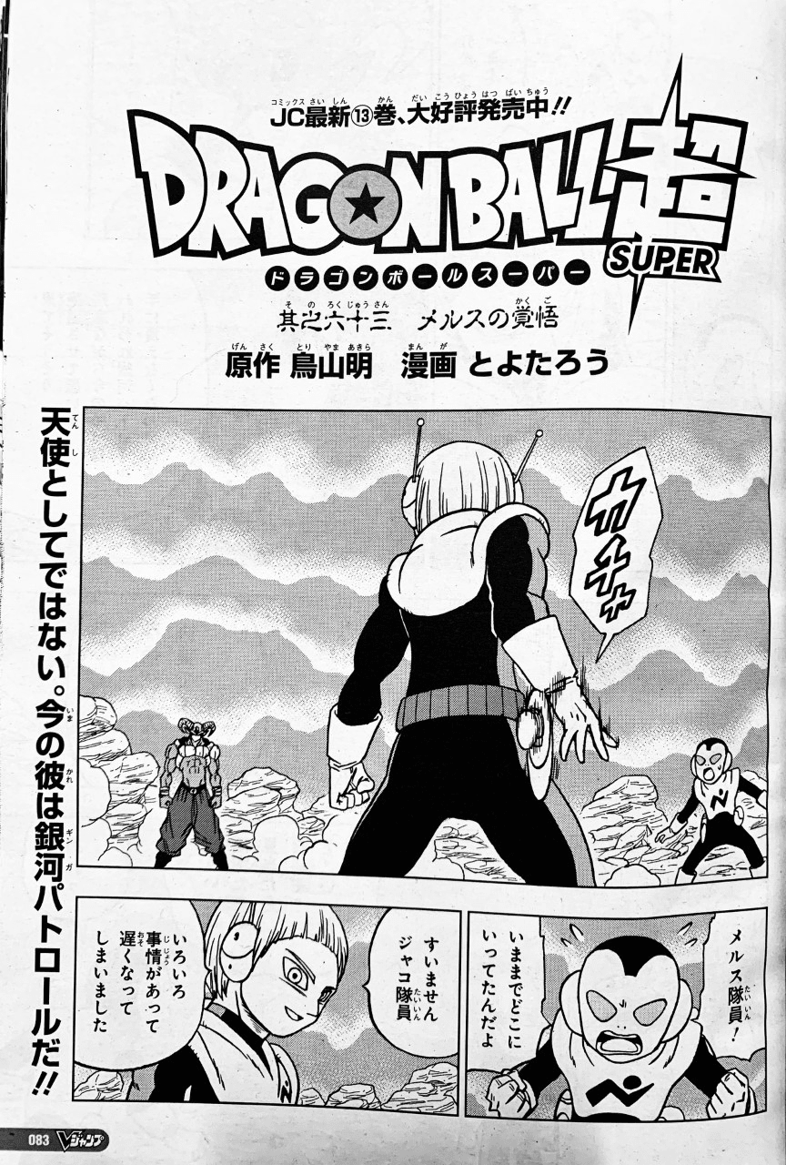 Dragon Ball Super chapitre 063