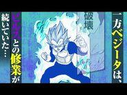 マンガ『ドラゴンボール超』告知Vジャンプ2021年4月特大号