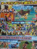 Dragon-Ball-Raging-Blast-2-New-Scan