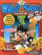 Το θρυλικό manga Dragon Ball (1)